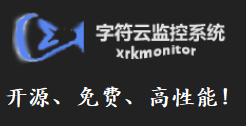 字符云监控系统简介