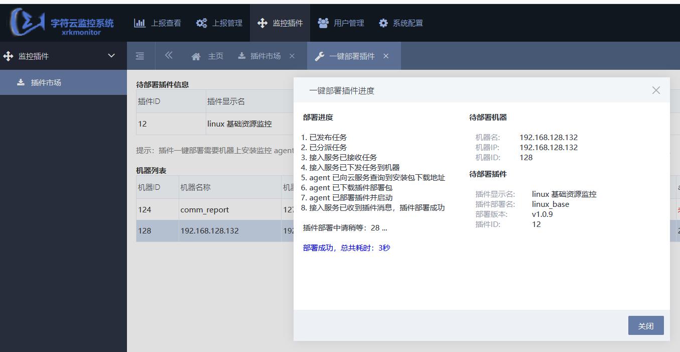 云监控开源 v2.6 发布