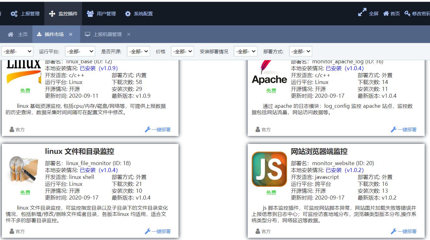 云监控开源 v2.7 发布