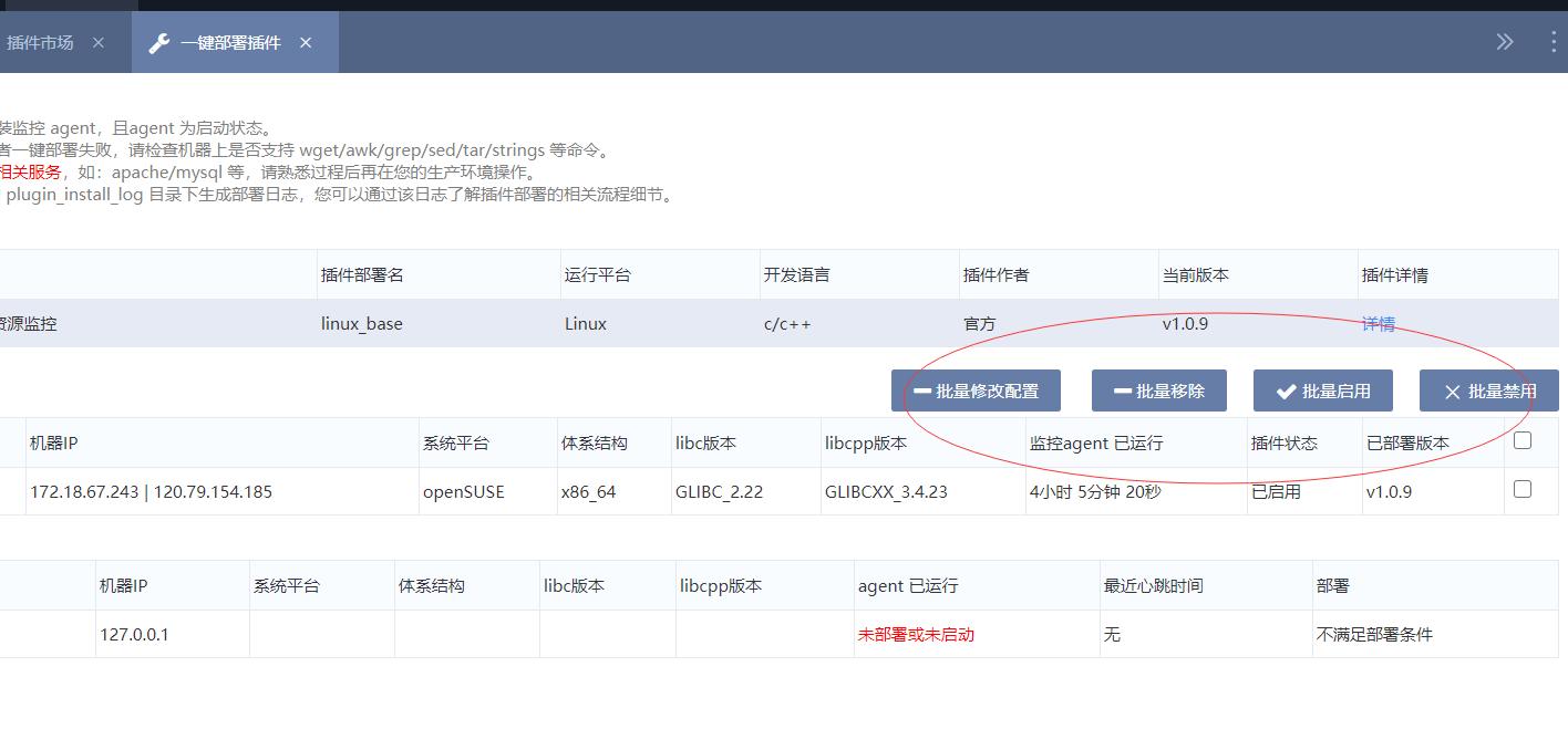 云监控开源 v2.8 发布